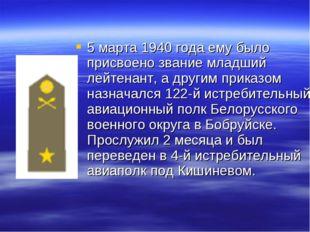 5 марта 1940 года ему было присвоено звание младший лейтенант, а другим прика