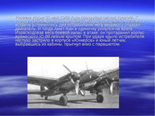 Ранним утром 31 мая 1942 года прозвучал сигнал тревоги. К городу приближались
