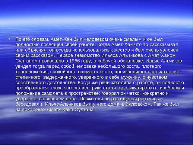 По его словам, Амет-Хан был человеком очень смелым и он был полностью посвяще...