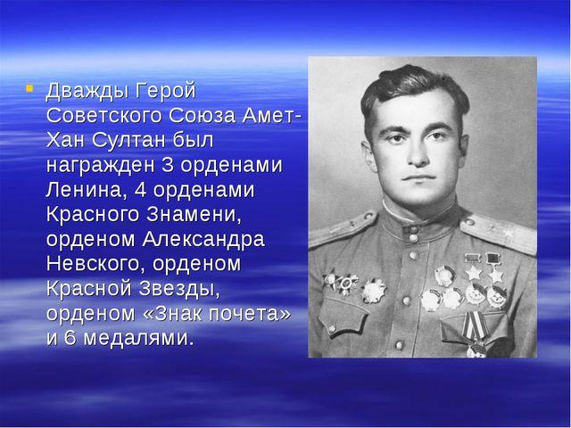 Дважды Герой Советского Союза Амет-Хан Султан был награжден 3 орденами Ленина...
