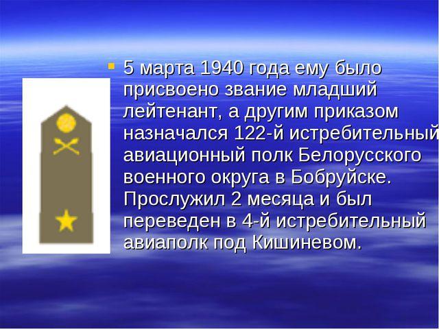 5 марта 1940 года ему было присвоено звание младший лейтенант, а другим прика...