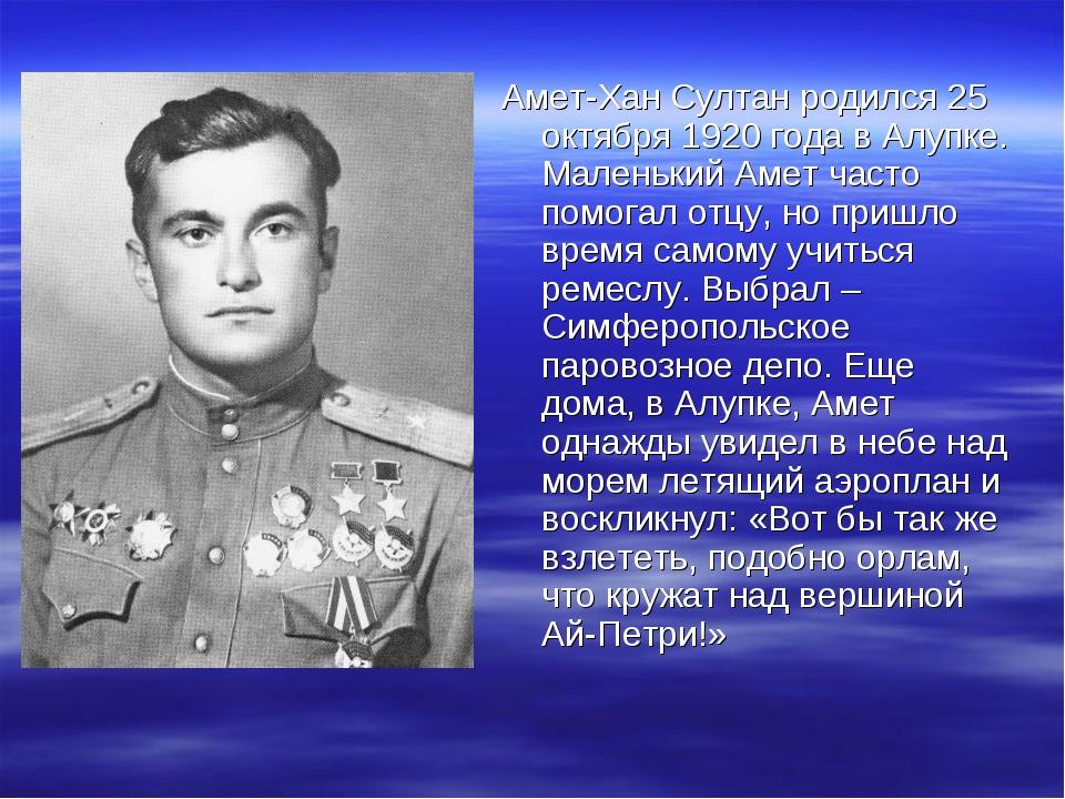 Амет-Хан Султан родился 25 октября 1920 года в Алупке. Маленький Амет часто п...