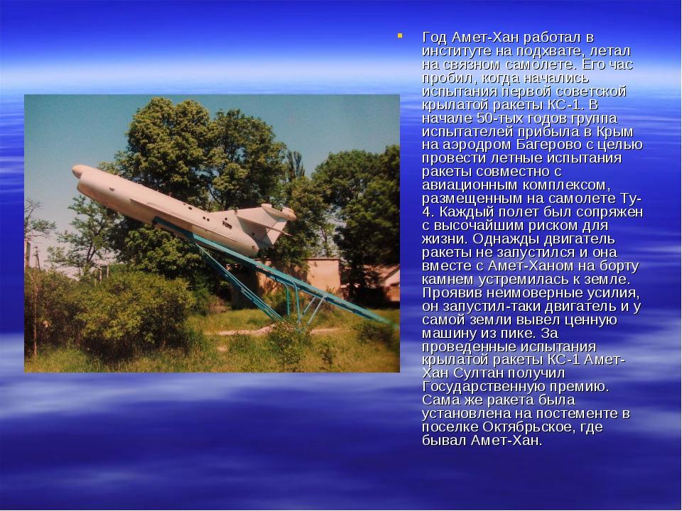 Год Амет-Хан работал в институте на подхвате, летал на связном самолете. Его...