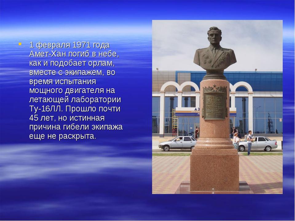 1 февраля 1971 года Амет-Хан погиб в небе, как и подобает орлам, вместе с эки...