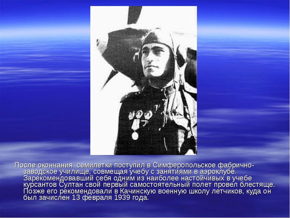 После окончания семилетки поступил в Симферопольское фабрично-заводское учил...