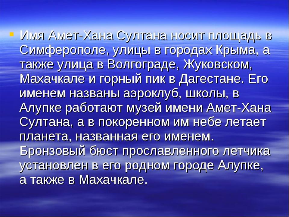 Имя Амет-Хана Султана носит площадь в Симферополе, улицы в городах Крыма, а т...