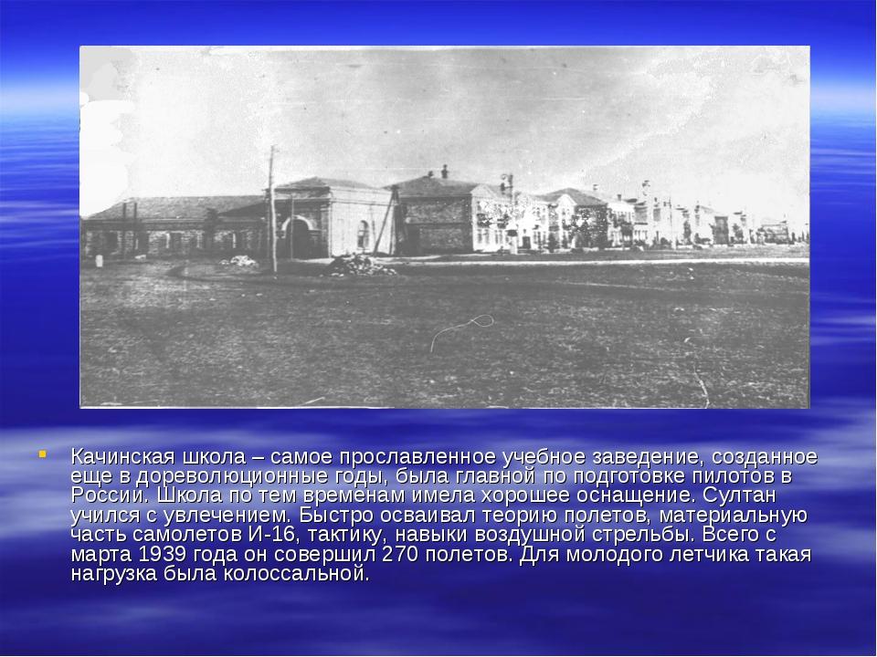 Качинская школа – самое прославленное учебное заведение, созданное еще в доре...