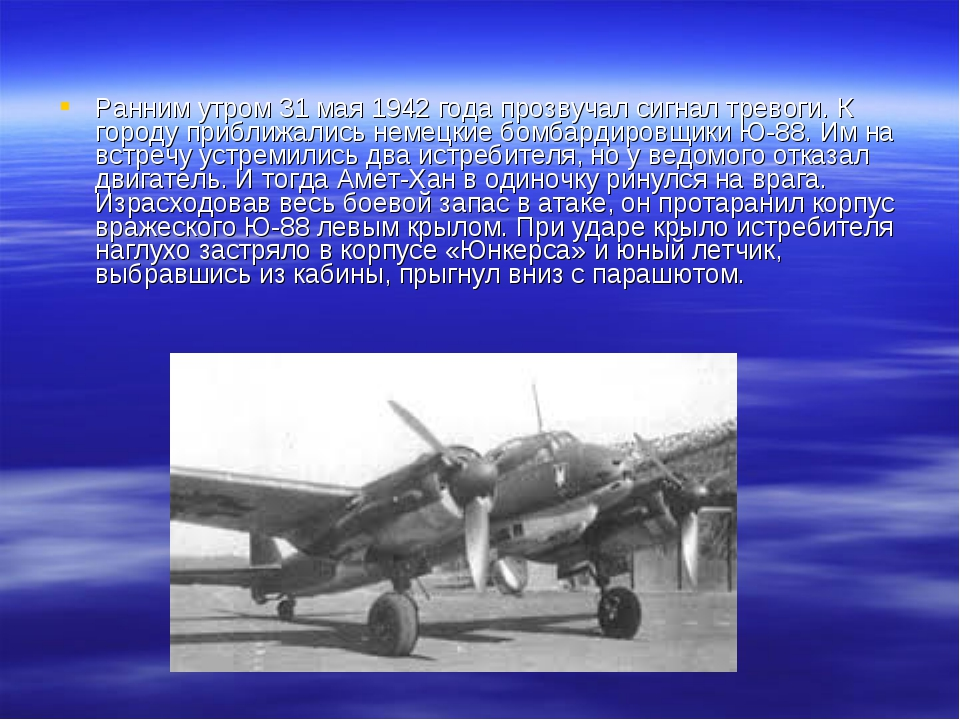 Ранним утром 31 мая 1942 года прозвучал сигнал тревоги. К городу приближались...