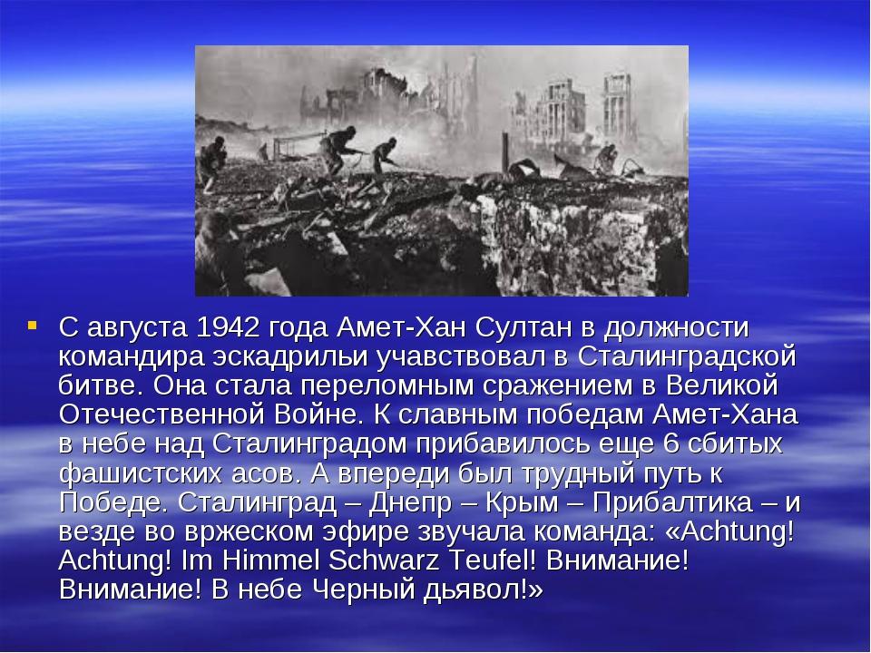 С августа 1942 года Амет-Хан Султан в должности командира эскадрильи учавство...