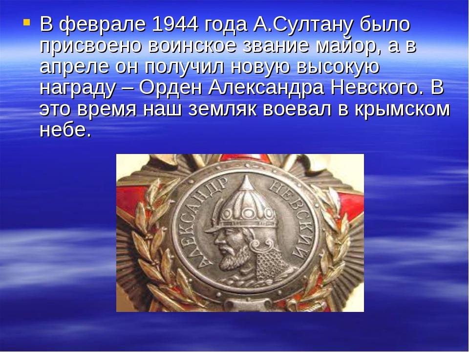 В феврале 1944 года А.Султану было присвоено воинское звание майор, а в апрел...