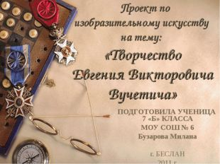 ПОДГОТОВИЛА УЧЕНИЦА 7 «Б» КЛАССА МОУ СОШ № 6 Бузарова Милана г. БЕСЛАН 2011