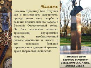 Евгению Вучетичу был отпущен дар и возможность запечатлеть, прежде всего, сил