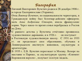 Биография Евгений Викторович Вучетич родился 28 декабря 1908 г. в городе Екат