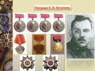 С первых дней Великой Отечественной Войны Е. Вучетич уходит добровольцем на