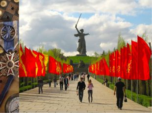 Памятник- ансамбль героям Сталинградской битвы. С 1958 по 1967 годы по проек
