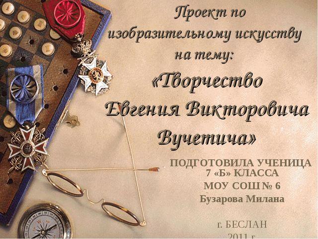 ПОДГОТОВИЛА УЧЕНИЦА 7 «Б» КЛАССА МОУ СОШ № 6 Бузарова Милана г. БЕСЛАН 2011...