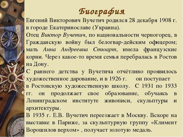 Биография Евгений Викторович Вучетич родился 28 декабря 1908 г. в городе Екат...