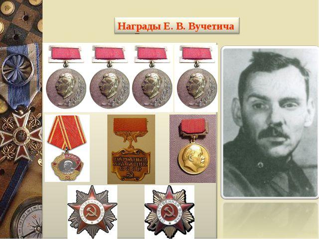 С первых дней Великой Отечественной Войны Е. Вучетич уходит добровольцем на...