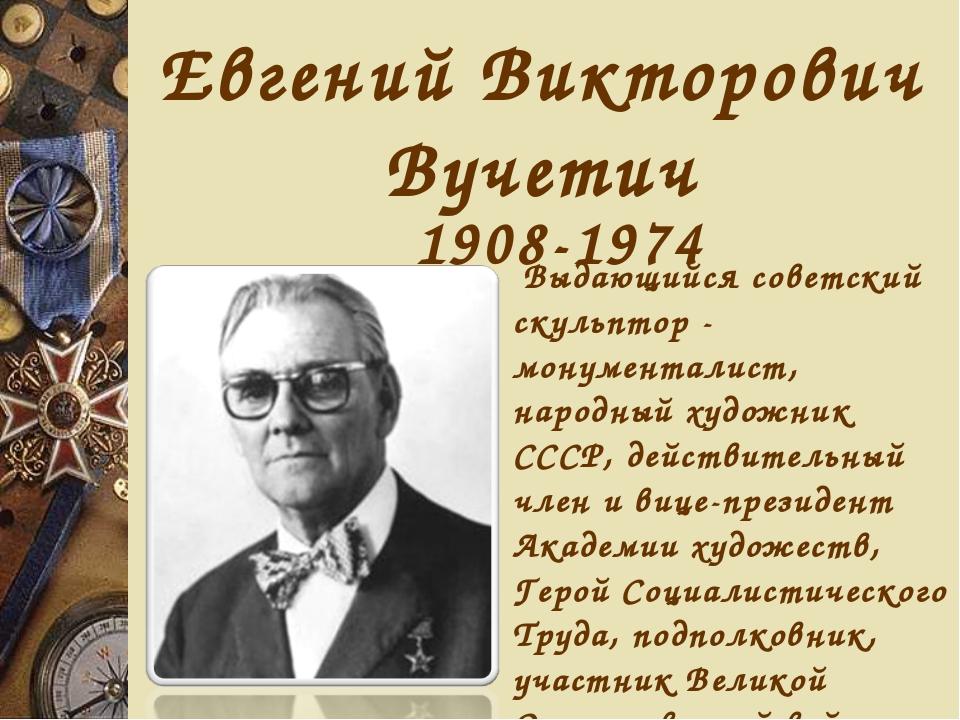 Евгений Викторович Вучетич 1908-1974 Выдающийся советский скульптор - монумен...