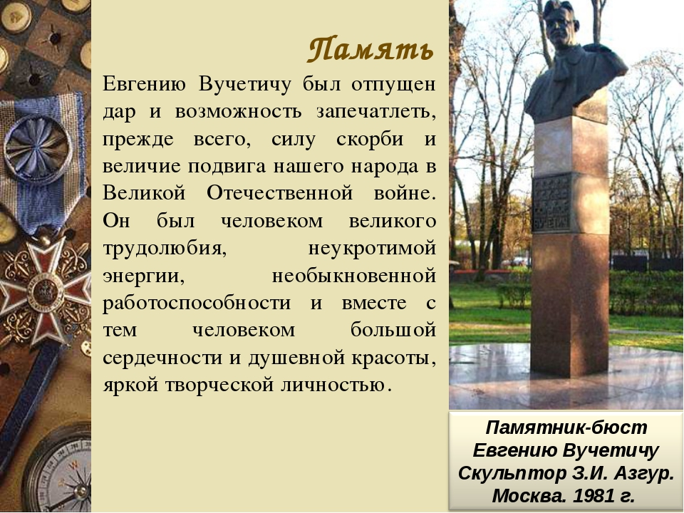 Евгению Вучетичу был отпущен дар и возможность запечатлеть, прежде всего, сил...