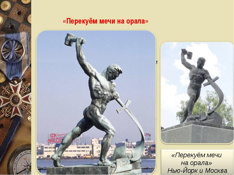 В 1957 году Евгений Вучетич становится автором аллегорической статуи «Перекуё...