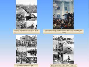 Гражданская война (1917 - 1922) Великая Октябрьская Социалистическая Революц
