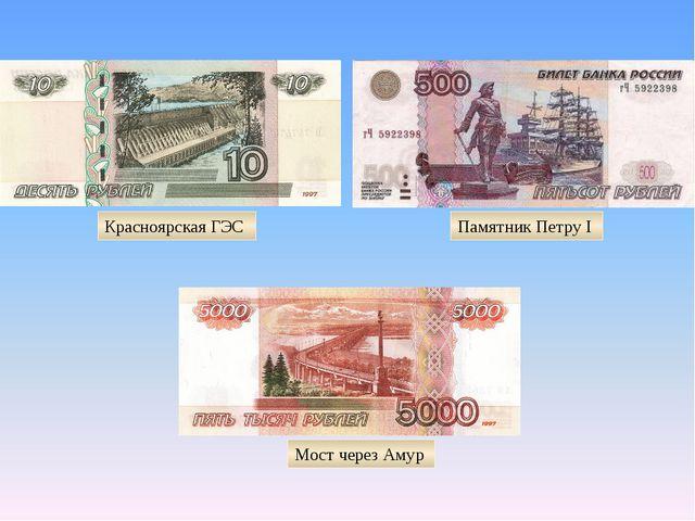 Красноярская ГЭС Памятник Петру I Мост через Амур