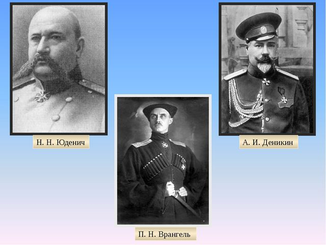 А. И. Деникин П. Н. Врангель Н. Н. Юденич