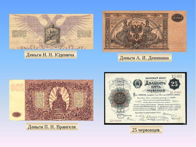 Деньги Н. Н. Юденича Деньги А. И. Деникина 25 червонцев Деньги П. Н. Врангеля