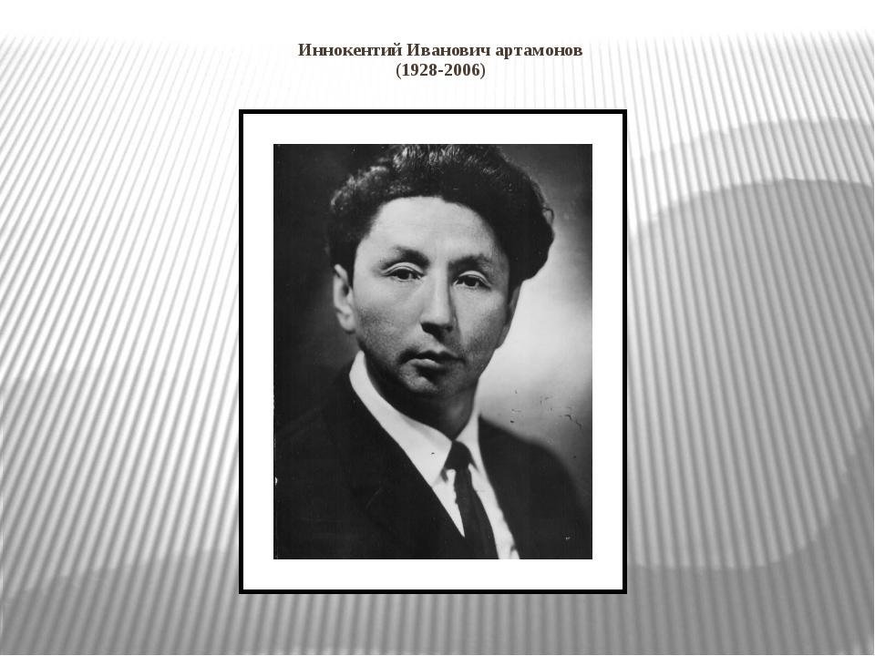 Иннокентий Иванович артамонов (1928-2006)