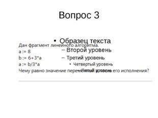 Вопрос 3