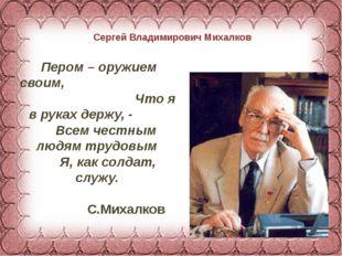 Пером – оружием своим, Что я в руках держу, - Всем честным людям трудовым Я,