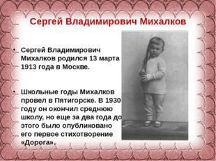 Сергей Владимирович Михалков Сергей Владимирович Михалков родился 13 марта 19