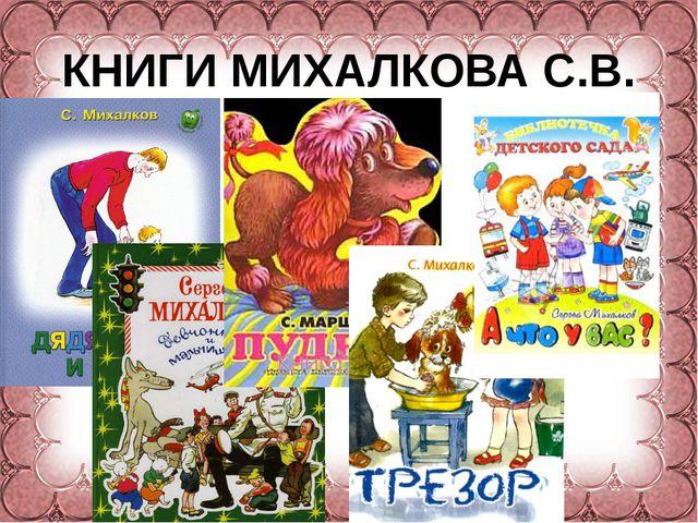 КНИГИ МИХАЛКОВА С.В.
