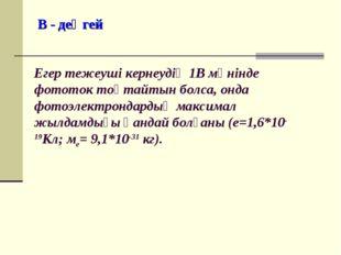 В - деңгей Егер тежеуші кернеудің 1В мәнінде фототок тоқтайтын болса, онда фо