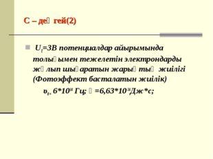 С – деңгей(2) UT=3B потенциалдар айырымында толығымен тежелетін электрондарды