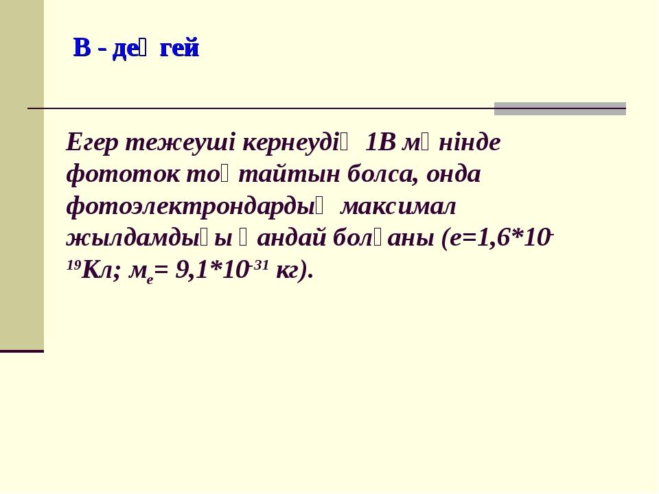 В - деңгей Егер тежеуші кернеудің 1В мәнінде фототок тоқтайтын болса, онда фо...