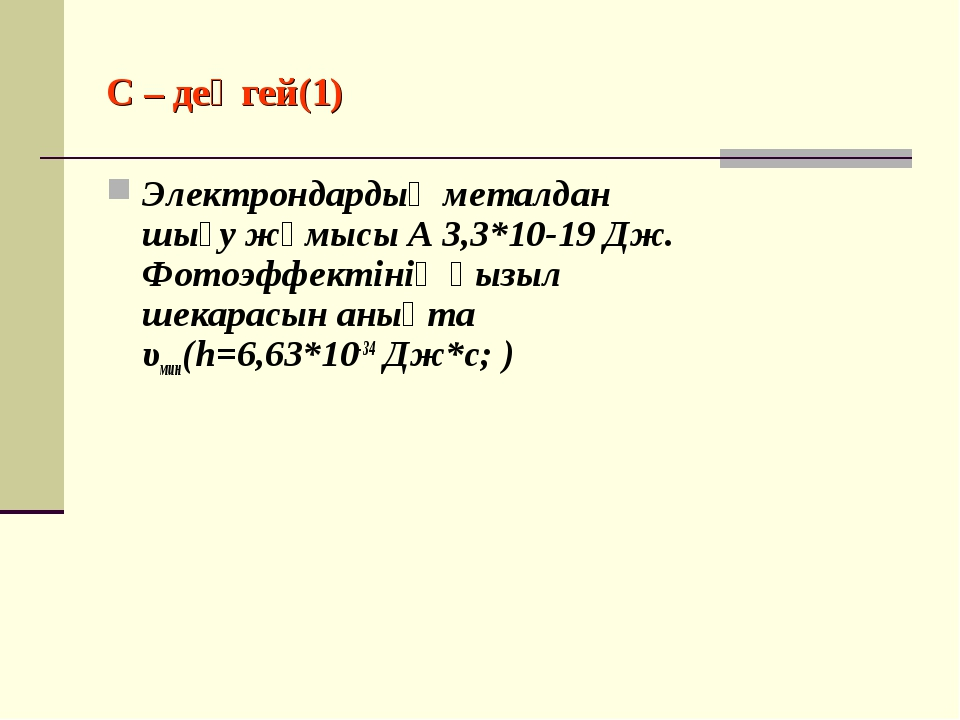 С – деңгей(1) Электрондардың металдан шығу жұмысы А 3,3*10-19 Дж. Фотоэффекті...