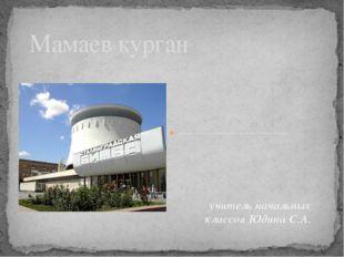 учитель начальных классов Юдина С.А. Мамаев курган