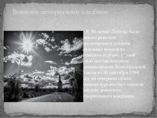 К 50-летию Победы было принято решение перезахоронить останки найденных воин