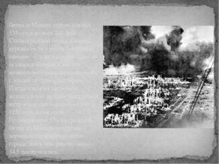 Битва за Мамаев курган длилась 135 суток из всех 200 дней Сталинградской битв