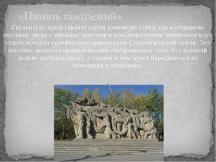 Скульптура представляет собой каменную стену, где изображено шествие: люди с
