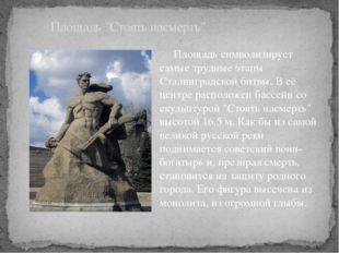 Площадь символизирует самые трудные этапы Сталинградской битвы. В её центре