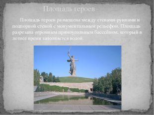 Площадь героев размещена между стенами-руинами и подпорной стеной с монумент
