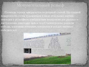 Площадь героев завершается подпорной стеной. На гладкой поверхности стены ху