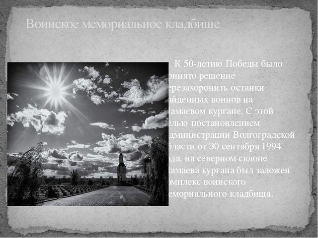 К 50-летию Победы было принято решение перезахоронить останки найденных воин...