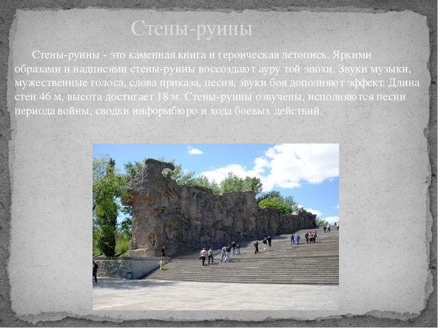 Стены-руины - это каменная книга и героическая летопись. Яркими образами и н...