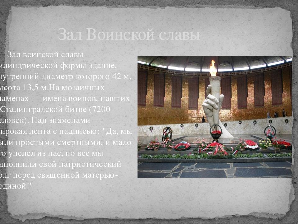 Зал воинской славы — цилиндрической формы здание, внутренний диаметр которог...