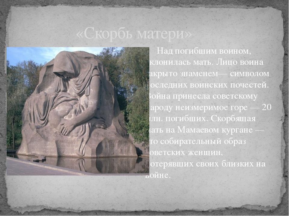 Над погибшим воином, склонилась мать. Лицо воина закрыто знаменем— символом...