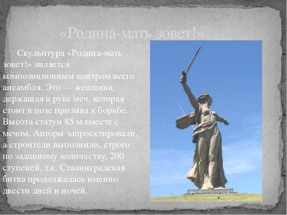 Скульптура «Родина-мать зовет!» является композиционным центром всего ансамб...
